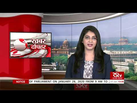 Xxx Mp4 Hindi News Bulletin हिंदी समाचार बुलेटिन – 27 January 2020 1 30 Pm 3gp Sex