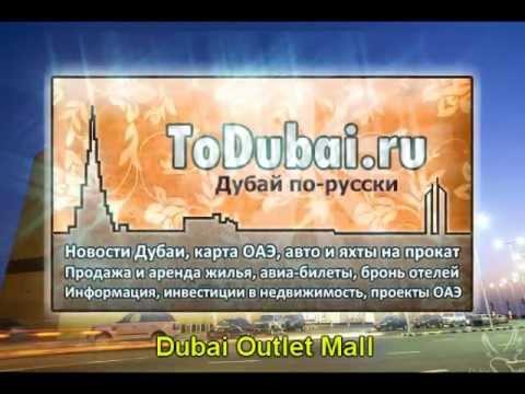Dubai Outlet Mall - Торговый центр в Дубаи, Эмираты ОАЭ