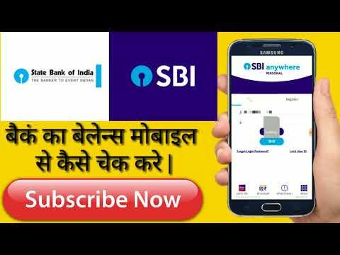 Sbi ka balance check kaise kare ll Sbi mini bank statement ll sbi online bank passbook