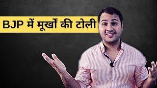 BJP में मूर्खों की टोली