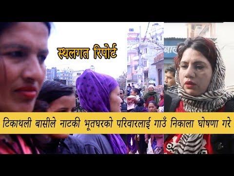 टिकाथली बासीले नाटकी भूतघरको परिवारलाई गाउँ निकाला घोषणा गरे | Colleges Nepal