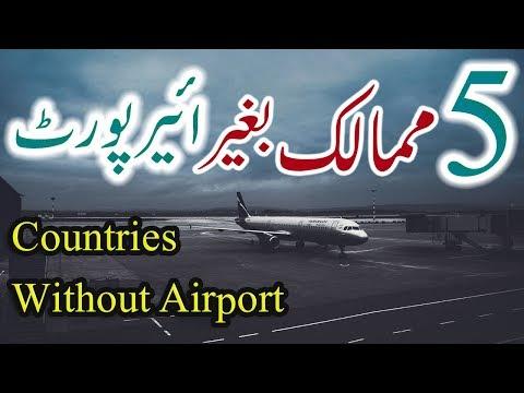 5 Countries Without An Airport Dunya Ke Mulk Jahan Airport Nahin