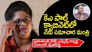 Ka Paul Praja Shanthi Party First Mla Candidate Anchor Swetha Reddy Interview