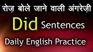 "रोज़ बोले जाने वाली इंगलिश questions using ""Did"" | Daily English Conversation Practice | TsMadaan"