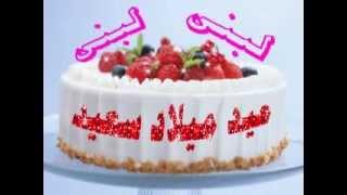 Happy Birthday Loubna 1 عيد ميلاد سعيد لبنى