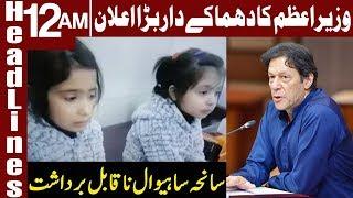 PM Imran Khan big announcement on Sahiwal incident | Headlines 12 AM | 21 Jan 2019 | Express News