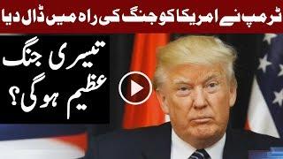 Donald Trump recklessness could start World War III - Headlines 12 AM - 10 October 2017 - Express