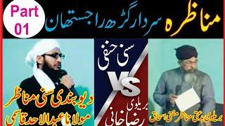 Part-1 Munazra Sardargadh Maulana Abdul Ahad Qasmi Sunni VS Barelvi Bidati Mufti Ishaq