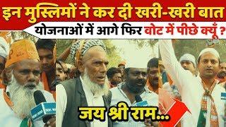 मोदी की रैली में आए मुस्लिमों ने कर दी एकदम खरी-खरी बात !!