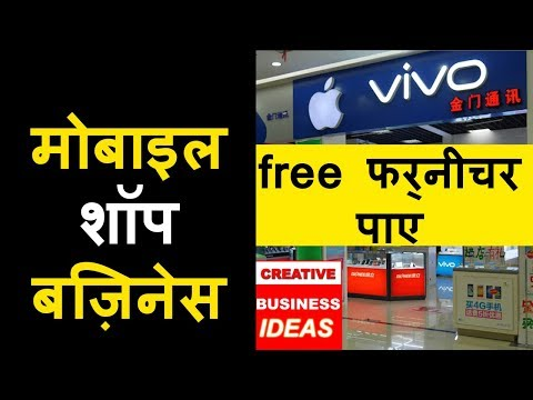mobile shop business ideas in hindi , creative business ideas ,oppo , vivo , samsung ,