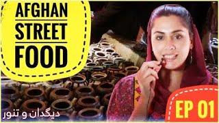 Download دیگدان و تنور - طرز پختن چاینکی با میترا | Afghan Street Food - Chainaki Recipe With Mitra Video