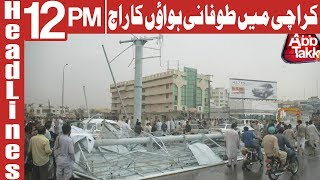 Heavy Wind Storm in Karachi | Headlines 12 PM | 15 April 2019 | AbbTakk News
