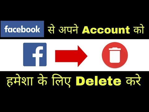 How To Permanently Delete Facebook Account | Delete Facebook Account Forever | Hindi