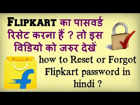 how to Reset or forgot flipkart password in hindi ?
