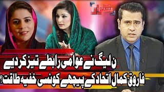 Takrar with Imran Khan - 13 November 2017 | Express News