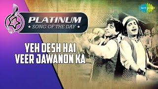 Platinum song of the day | Yeh Desh Hai Veer Jawanon Ka | 15th January | R J Ruchi