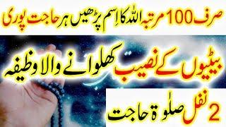 Betiyon k Achy Naseeb Ka Ameer Hone Ka Wazifa Urdu/Hindi Wazaif /وظیفہ جو دولت کو آپ کا محتاج بنا دے