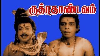 Download Ruthra Thandavam | V.K.Ramasamy,Nagesh,Surulirajan,Thengai Srinivasan | Superhit Movie HD Video