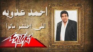 Elly Ekhtasho Mato - Ahmed Adaweia اللى إختشوا ماتوا - أحمد عدوية