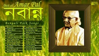 Evergreen Amar Pal | Hits Of Bengali Folk Songs | Nabanna | Lokgeeti Bengali Songs Amar Pal