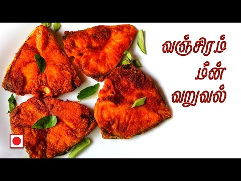 Vanjaram Fish Fry Recipe in Tamil | Vanjiram meen varuval | Non Veg recipes in tamil