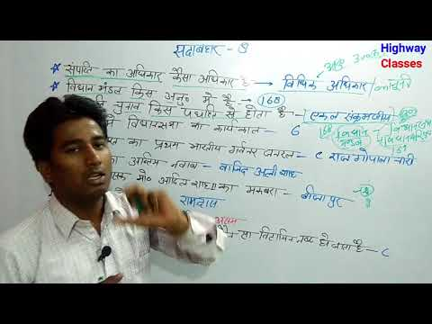 सदाबहार प्रश्न भाग -8 for UP Police and RRB Railway by Gaurav sir