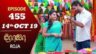 ROJA Serial   Episode 455   14th Oct 2019   Priyanka   SibbuSuryan   SunTV Serial  Saregama TVShows