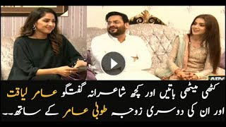 Light-hearted conversation with Amir Liaquat and his wife