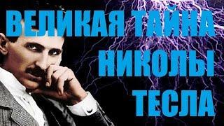 Download Энергия Из Эфира, Антигравитация, Рукопись Николы Тесла правда Video