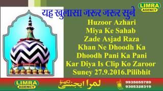 Pilibhit Me Azhari Miya Ke Bete Asjad Raza Khan Ni Dhoodh Ka Dhoodh Pani Ka Pani Kar Diya 27,9,2016,
