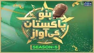 Bano Pakistan Ki Awaz   Season 05   SAMAA TV   Sanam Baloch   11 Aug 2018
