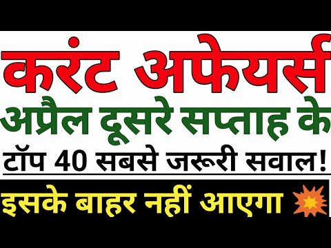 MOST IMPORTANT CURRENT AFFAIRS   APRIL 2018 SECOND WEEK   uppsc upp up police ssc railway group d