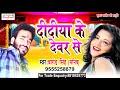 Bangar Singh Manish का सबसे हिट धमाका सांग 2018 - दिदिया के देवर से - New Bhojpuri Hit Song