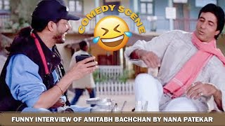 Funny Interview of Amitabh Bachchan by Nana Patekar Comedy Scene | Kohram Movie