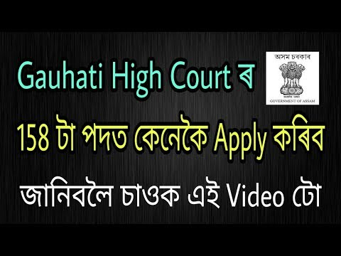 Gauhati high court - How To Apply On 158 Posts Online - Step By Step Guide