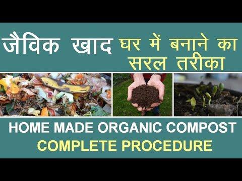 How to make organic compost Easily at Home II जैविक खाद घर में बनाने का आसान तरीका