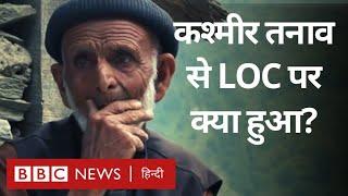 Kashmir Tension के बीच LOC पर आख़िरी रास्ता बंद, दोनों तरफ़ फंसे लोग (BBC Hindi)