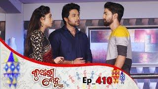 Kunwari Bohu | Full Ep 410 | 31st Jan 2020 | Odia Serial – TarangTV