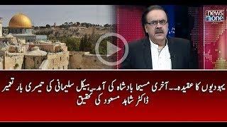 Yahoodiyon Ka Aqeeda .. Akhri Maseeha Badshah Ki Amad | Dr.Shahid Masood Ki Tehqeeq
