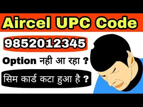 Aircel UPC Code No. 9852012345 Option नही आ रहा और सिम कार्ड कटा है तो देखो ये वीडियो | Solution