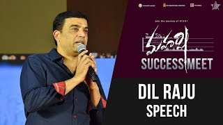 Dil Raju Speech - Maharshi Success Meet - Mahesh Babu, Pooja Hegde | Vamshi Paidipally