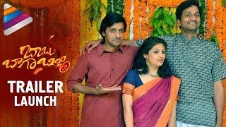 Babu Baga Busy Movie Trailer Launch | Srinivas Avasarala | Sreemukhi | Tejaswi Madivada | Mishti