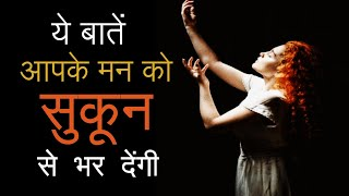 Best motivational and inspirational quotes in hindi || Heart touching quotes....