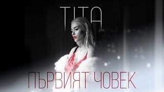 ТИТА - ПЪРВИЯТ ЧОВЕК [Official Video]