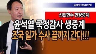 (국정감사) 윤석열, 조국 수사는  끝까지 간다!!! / 신의한수 19.10.17