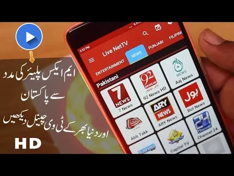 How to watch Live Tv on Android with Mx Player | Pakistani Indian , Worldwide 2017