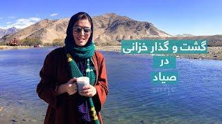 Download Maryam Khorami In Sayaad مریم خُرمی در صیاد Video