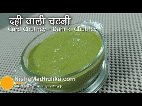 Dahi ki Chutney - Curd Chutney Recipe -  Dahiwali Pudina ki Chutney