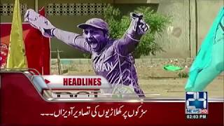 News Headlines | 2:00 PM  | 23 March 2018 | 24 News HD