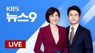[KBS 뉴스특보 LIVE] '코로나19' 추가 확진 169명…총 1,146명